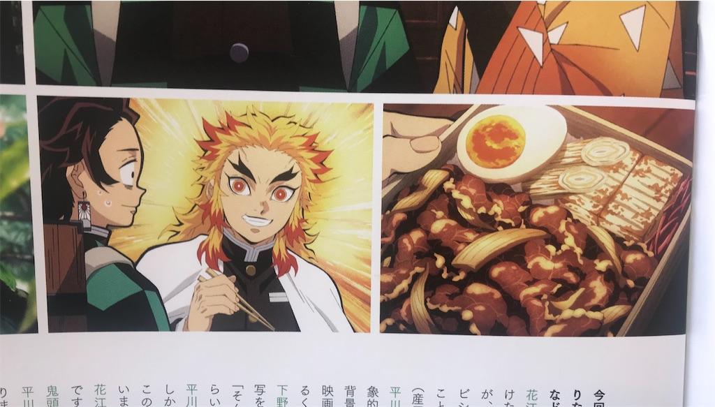 f:id:kimetsu-yukichan:20201218095607j:image