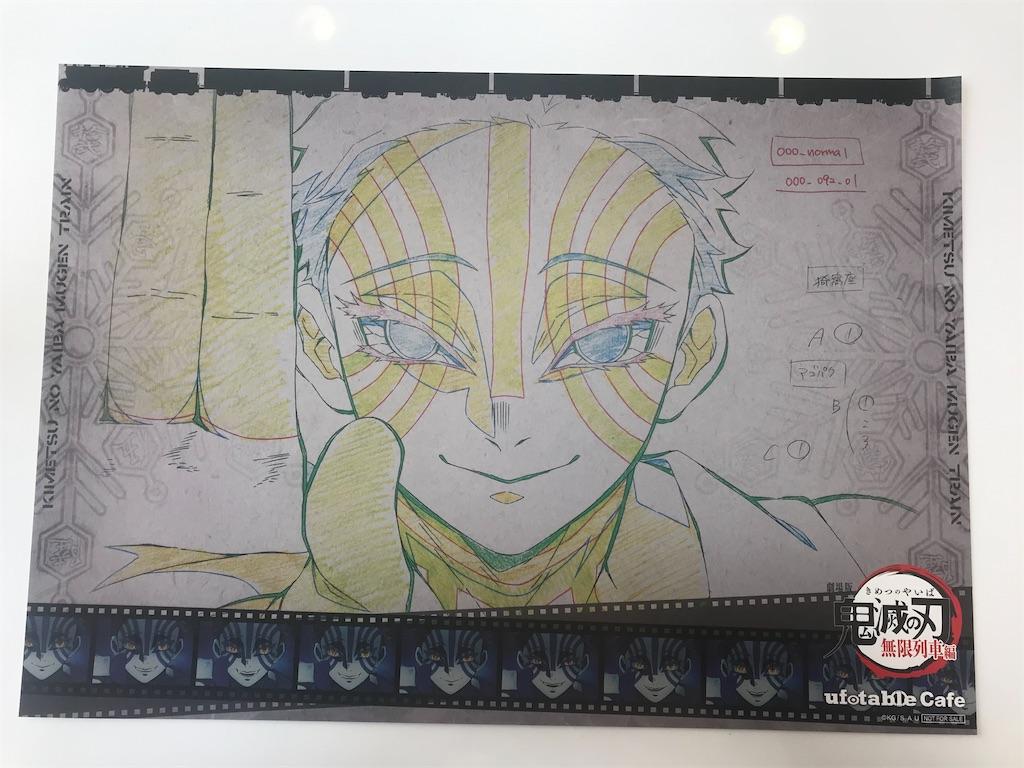 f:id:kimetsu-yukichan:20201218100436j:image