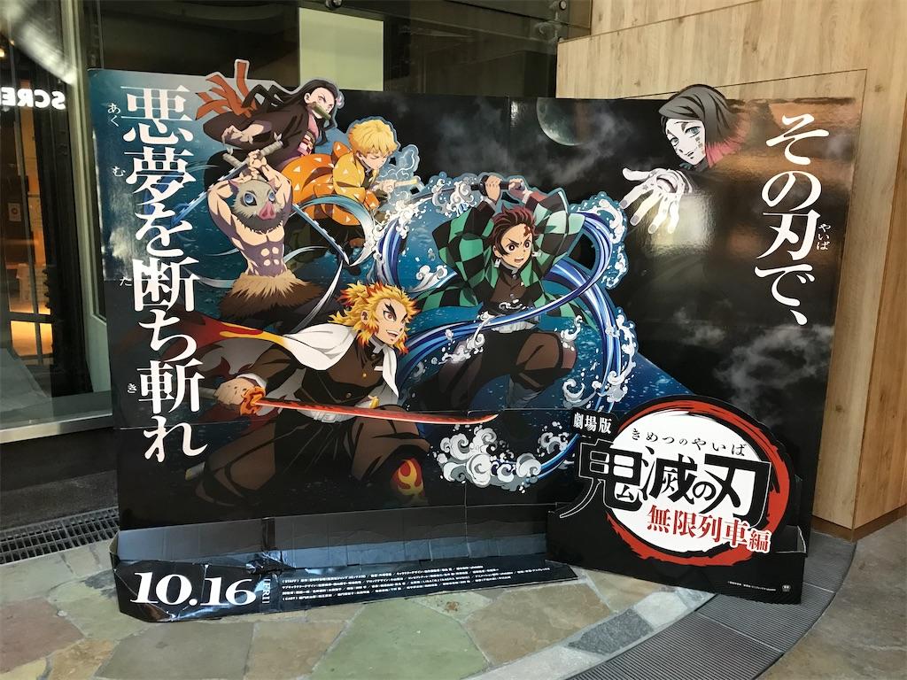 f:id:kimetsu-yukichan:20210108170712j:image