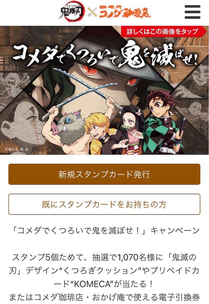 f:id:kimetsu-yukichan:20210113152044j:image