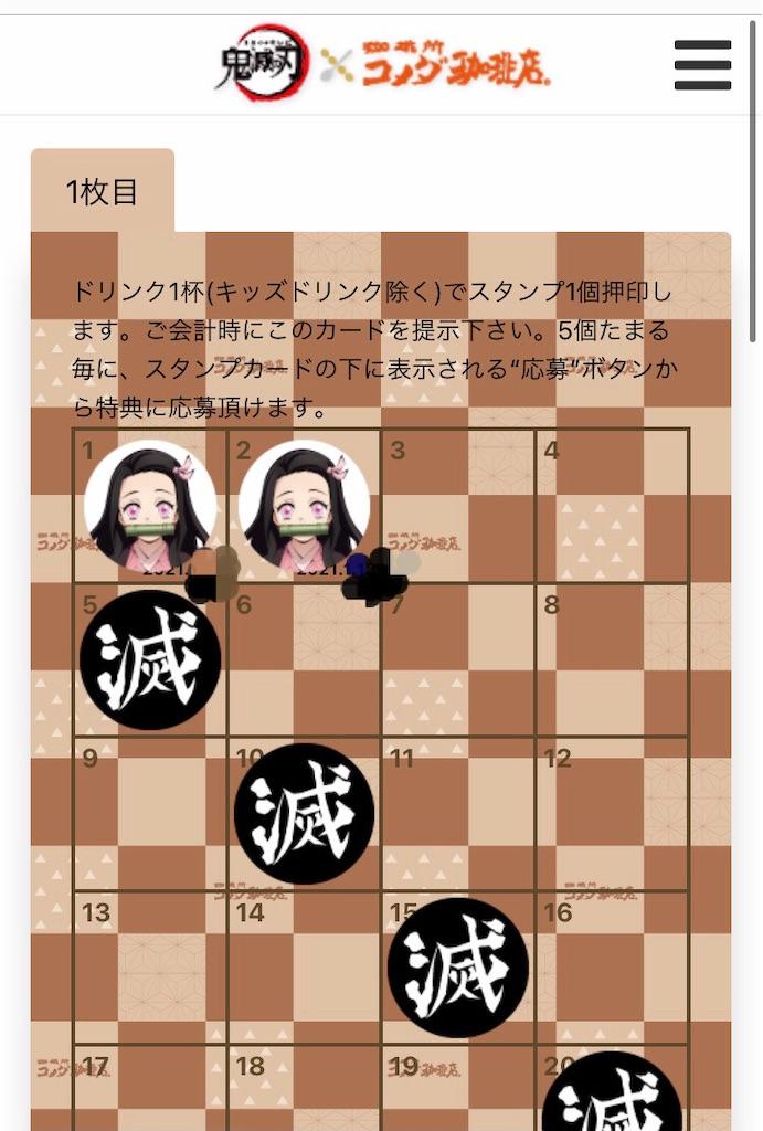f:id:kimetsu-yukichan:20210113152224j:image