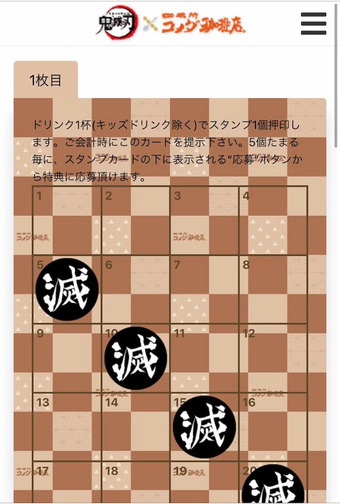 f:id:kimetsu-yukichan:20210114161713j:image