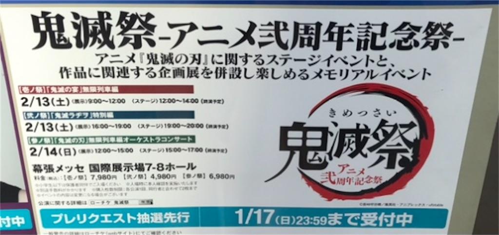 f:id:kimetsu-yukichan:20210121175504j:image