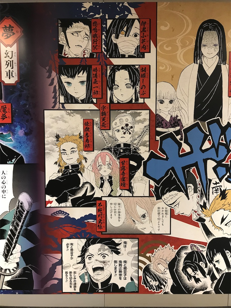f:id:kimetsu-yukichan:20210217202150j:image