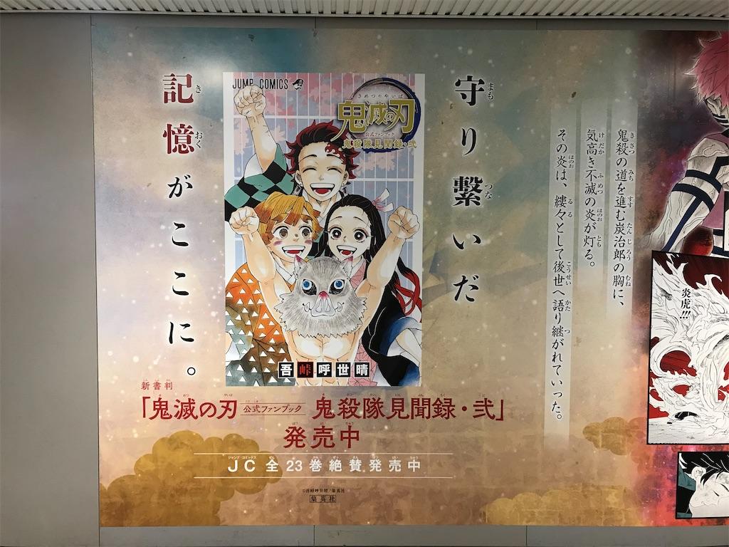 f:id:kimetsu-yukichan:20210217202154j:image