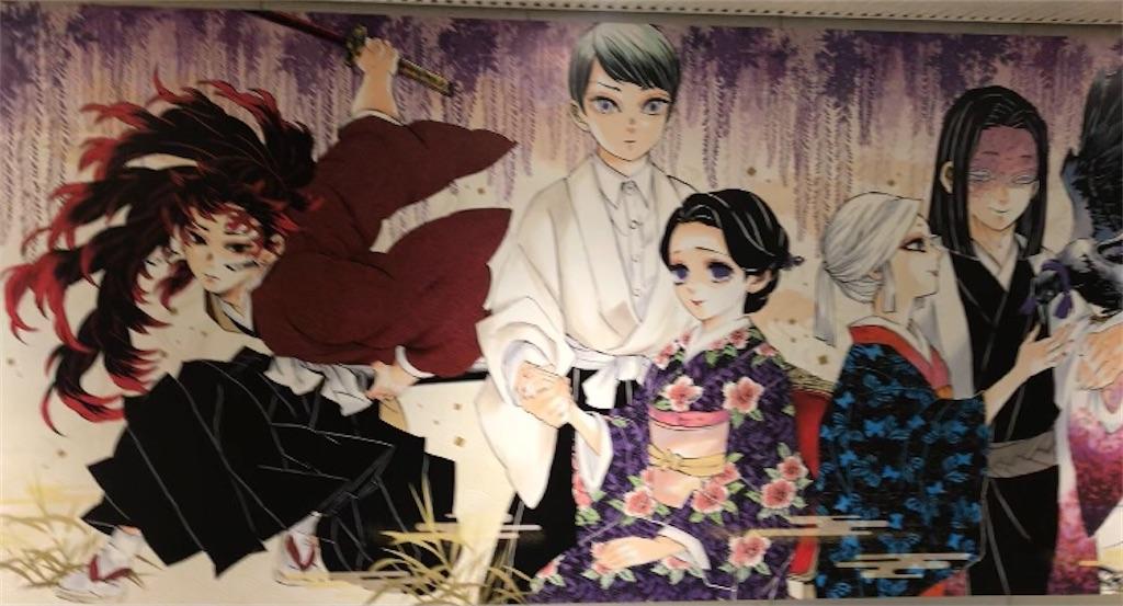 f:id:kimetsu-yukichan:20210217204303j:image