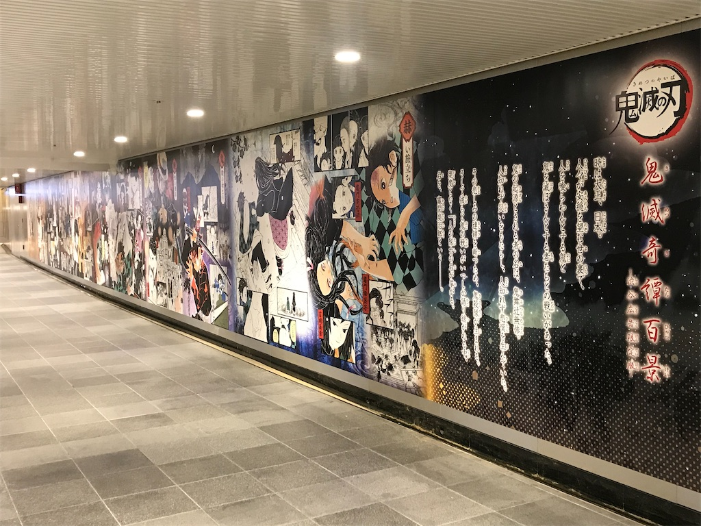 f:id:kimetsu-yukichan:20210217204822j:image