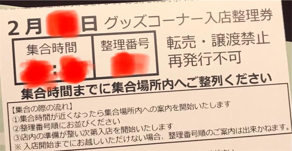 f:id:kimetsu-yukichan:20210222133533j:image
