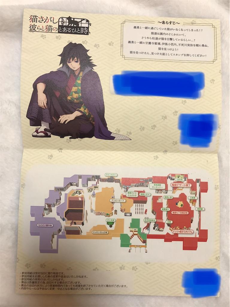 f:id:kimetsu-yukichan:20210222171203j:image