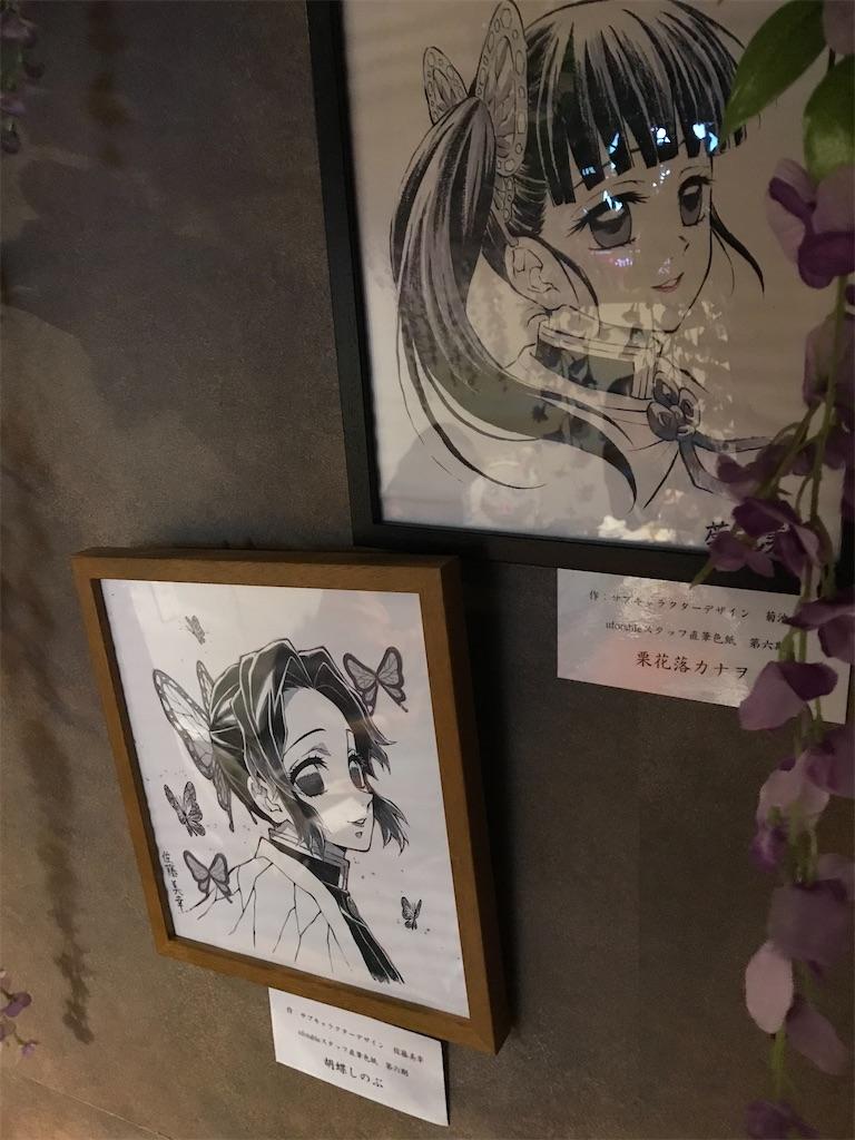 f:id:kimetsu-yukichan:20210301154645j:image