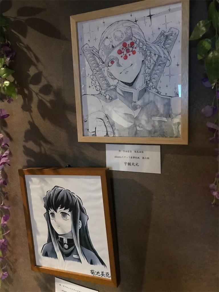 f:id:kimetsu-yukichan:20210301154707j:image