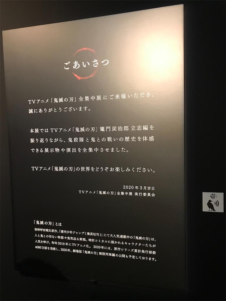 f:id:kimetsu-yukichan:20210325095644j:image