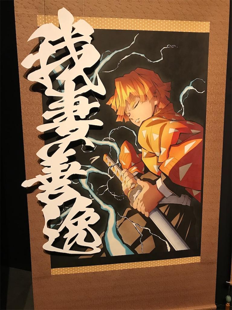 f:id:kimetsu-yukichan:20210325100330j:image
