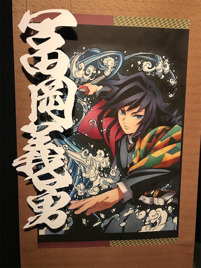 f:id:kimetsu-yukichan:20210325100333j:image