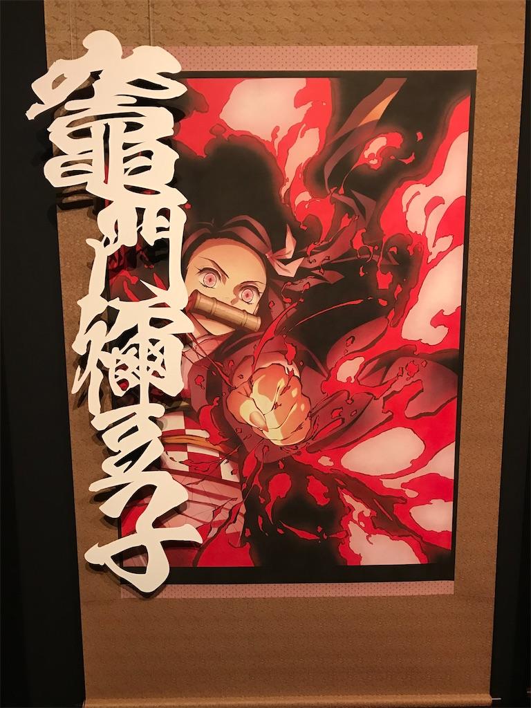 f:id:kimetsu-yukichan:20210325100347j:image