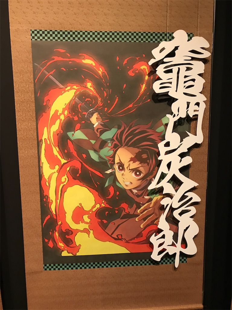 f:id:kimetsu-yukichan:20210325100409j:image