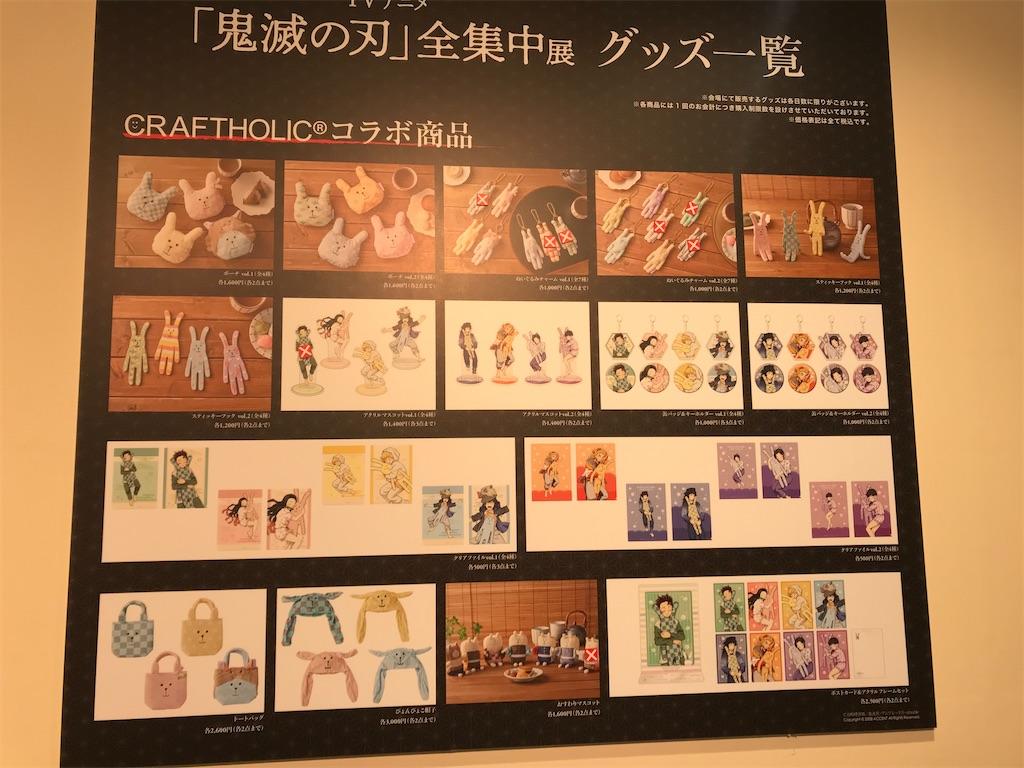 f:id:kimetsu-yukichan:20210325223217j:image