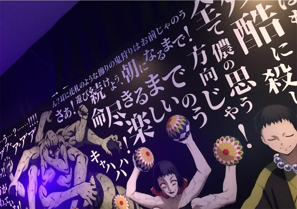 f:id:kimetsu-yukichan:20210325223318j:image