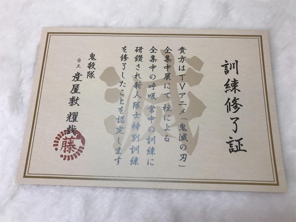f:id:kimetsu-yukichan:20210327175545j:image