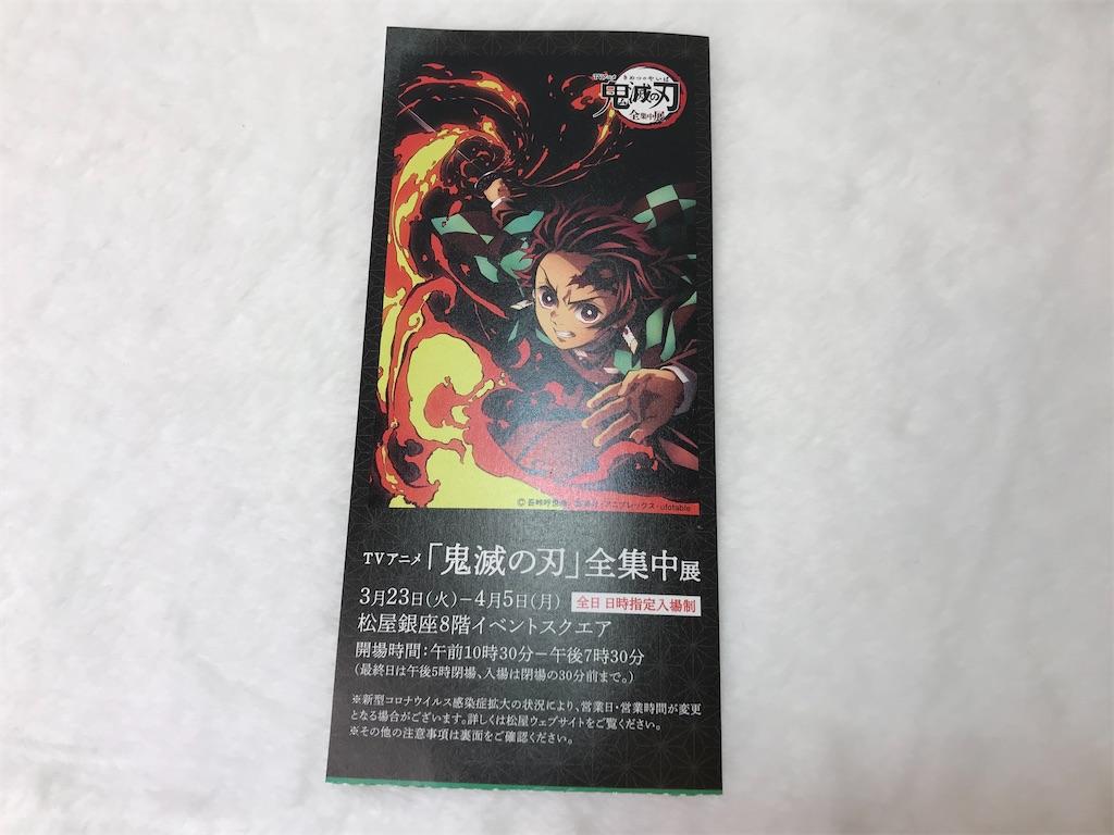 f:id:kimetsu-yukichan:20210327175548j:image