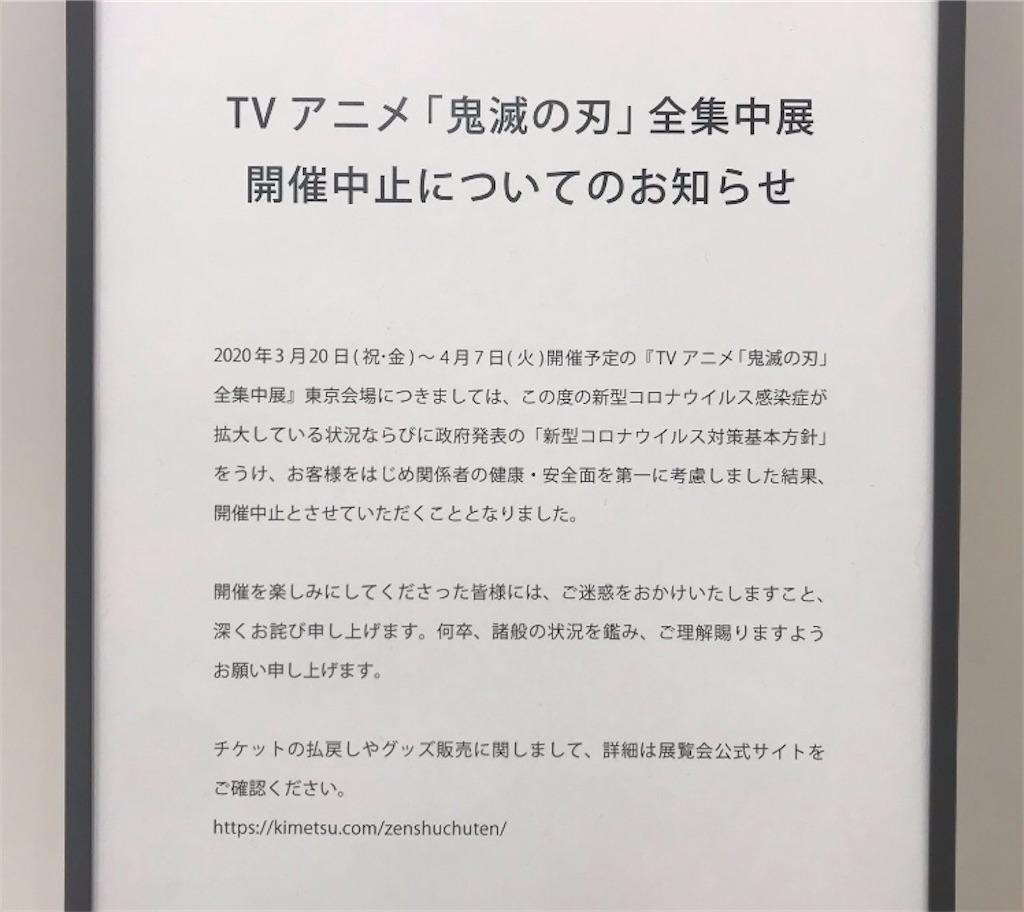 f:id:kimetsu-yukichan:20210328124422j:image