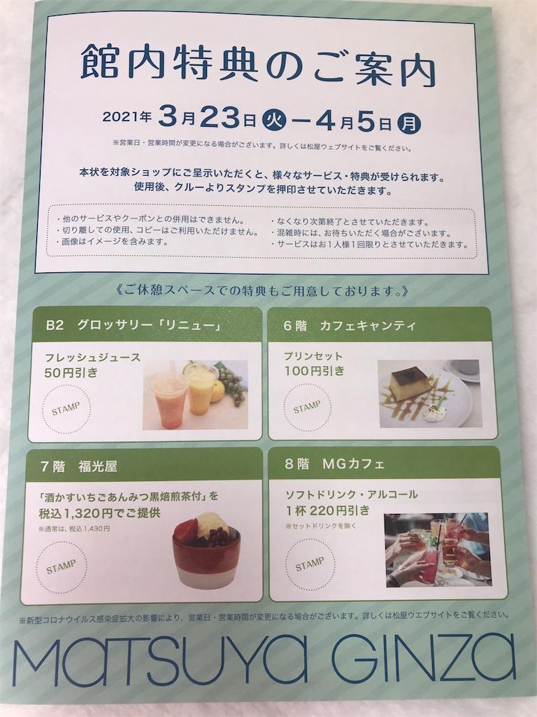 f:id:kimetsu-yukichan:20210328125531j:image
