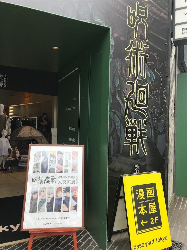 f:id:kimetsu-yukichan:20210511104239j:image