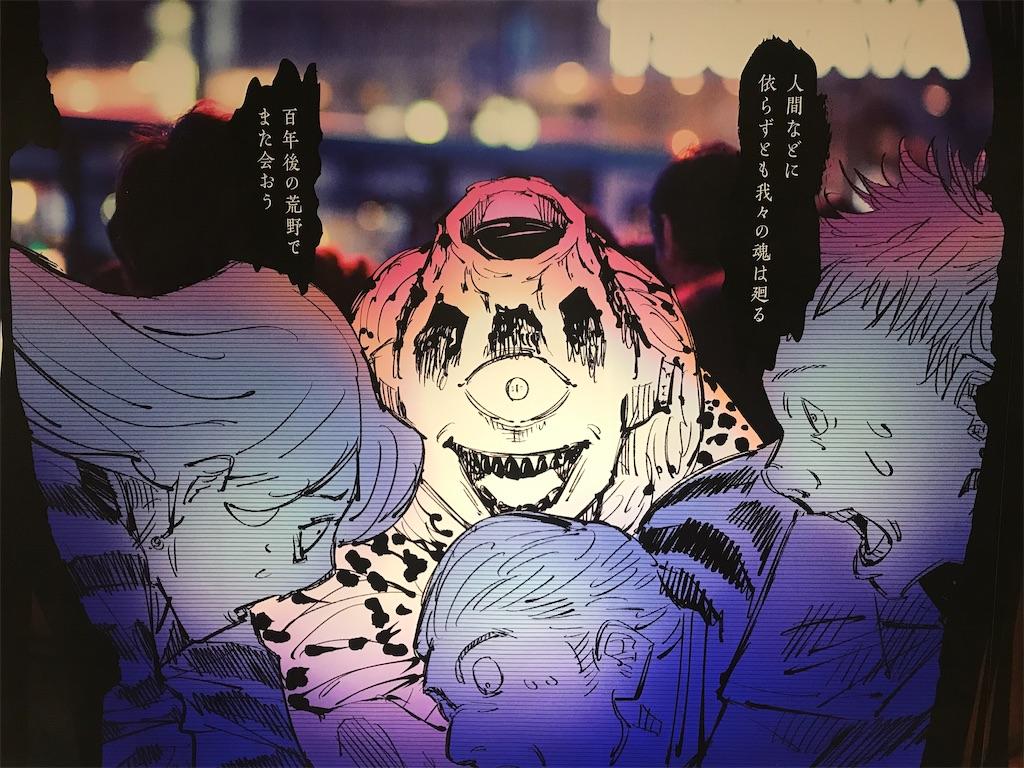 f:id:kimetsu-yukichan:20210609172707j:image