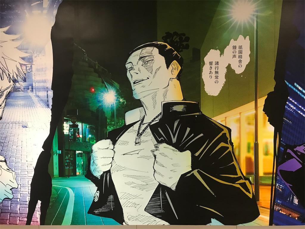 f:id:kimetsu-yukichan:20210609172821j:image