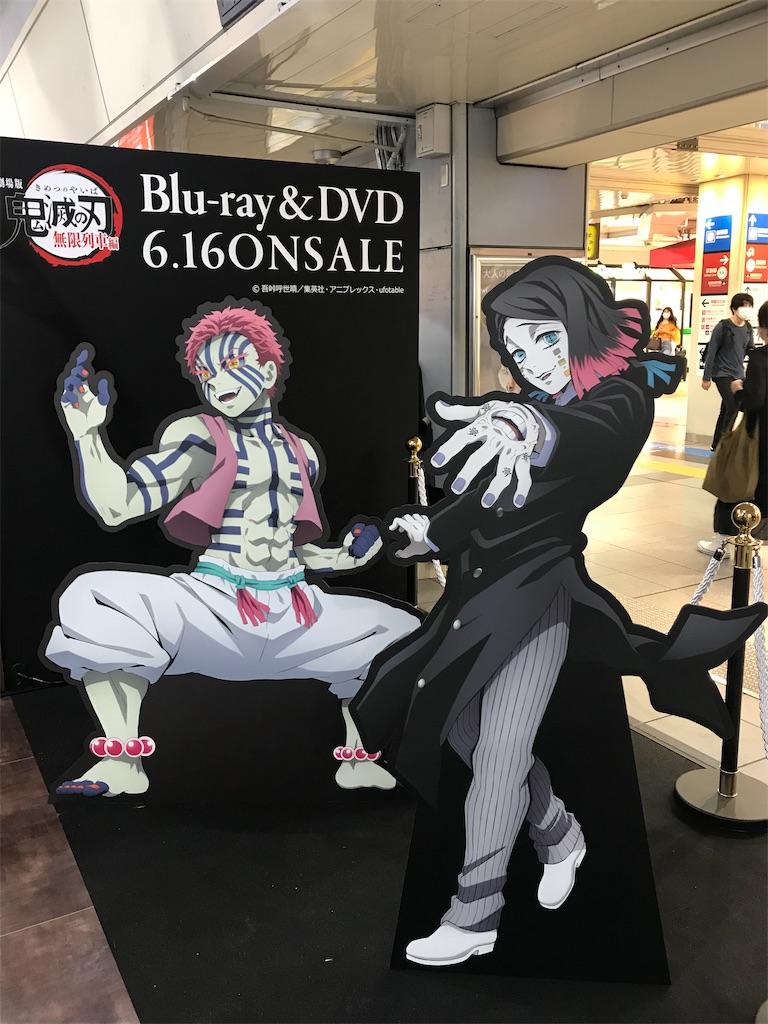 f:id:kimetsu-yukichan:20210616154938j:image