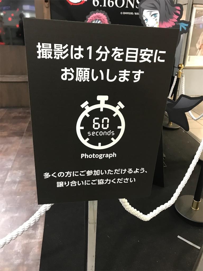 f:id:kimetsu-yukichan:20210617062205j:image