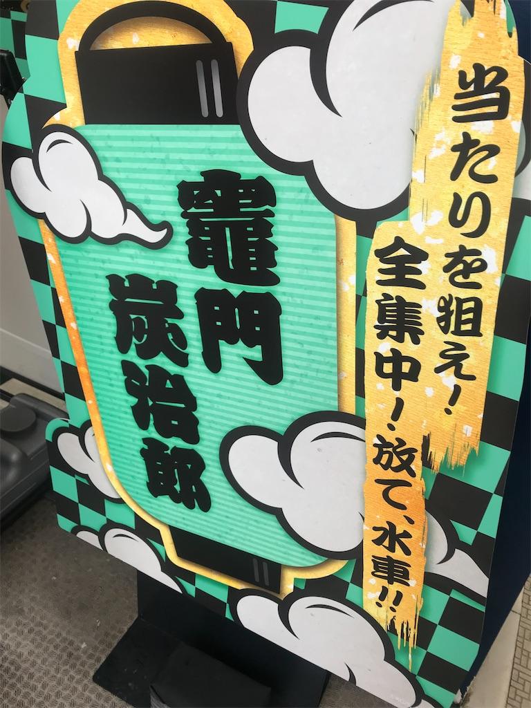f:id:kimetsu-yukichan:20210703151308j:image
