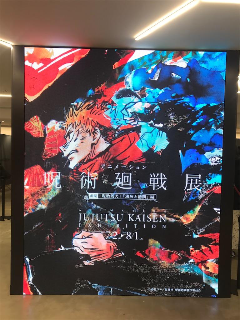 f:id:kimetsu-yukichan:20210706120604j:image