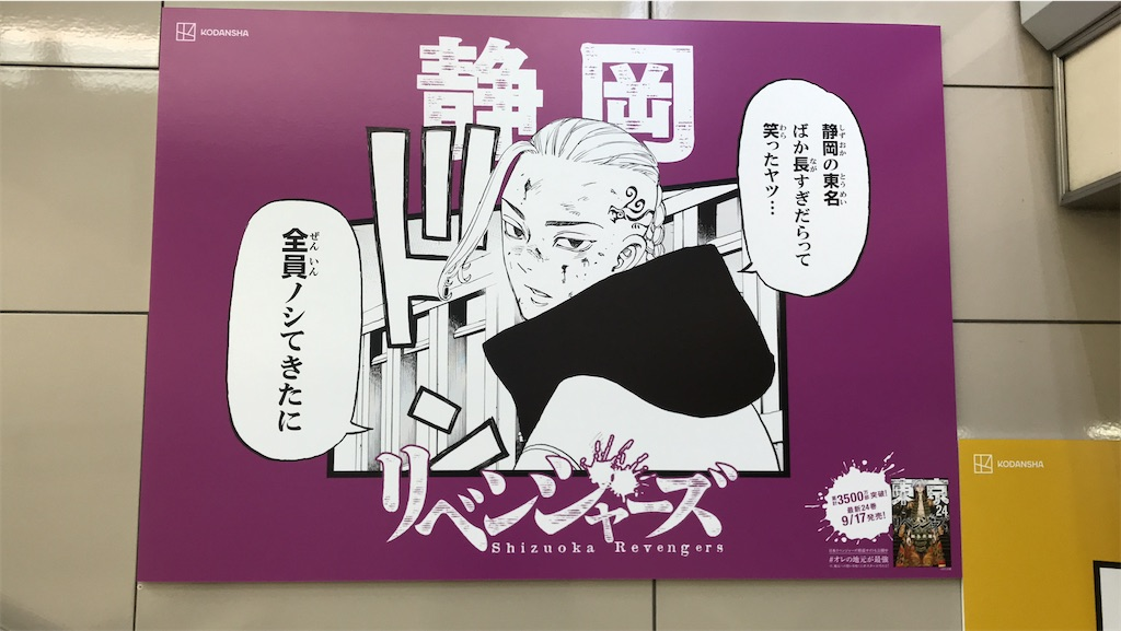 f:id:kimetsu-yukichan:20210914105013j:image