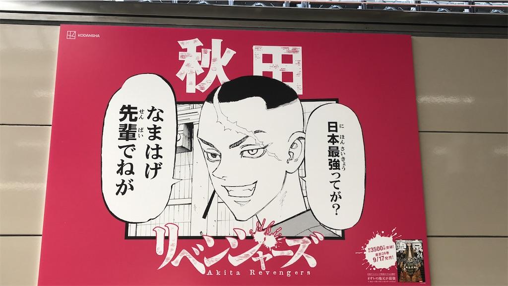 f:id:kimetsu-yukichan:20210914105244j:image