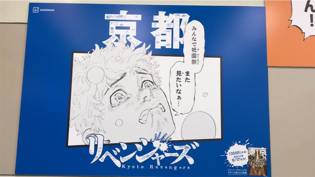 f:id:kimetsu-yukichan:20210914105254j:image