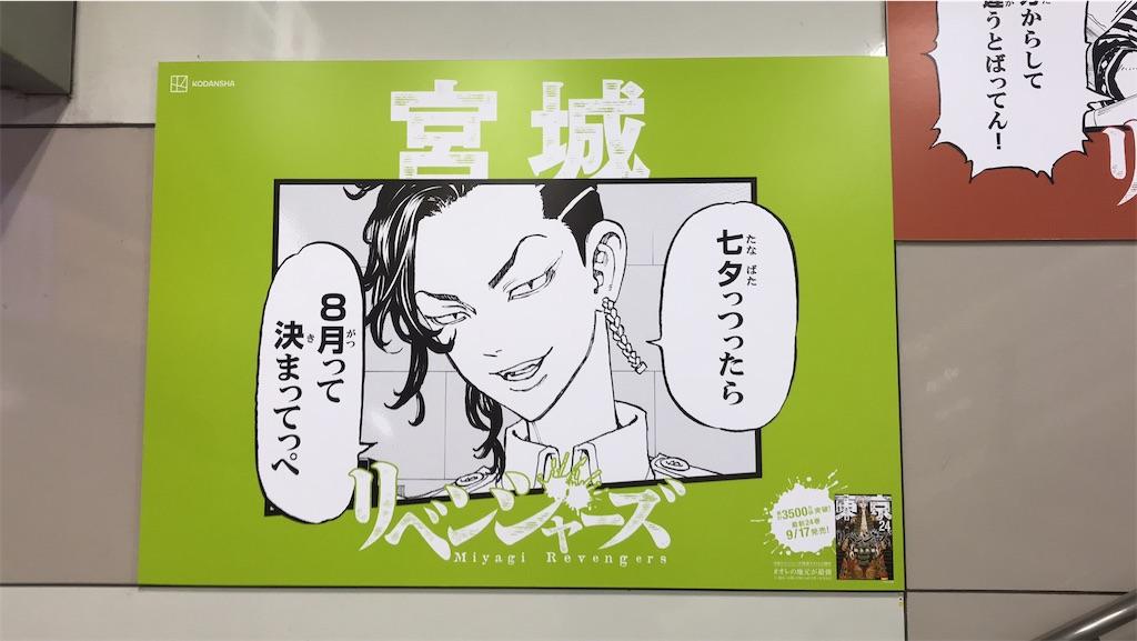f:id:kimetsu-yukichan:20210914105441j:image