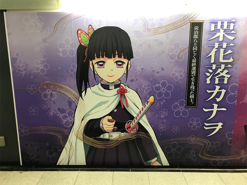 f:id:kimetsu-yukichan:20211004180227j:image