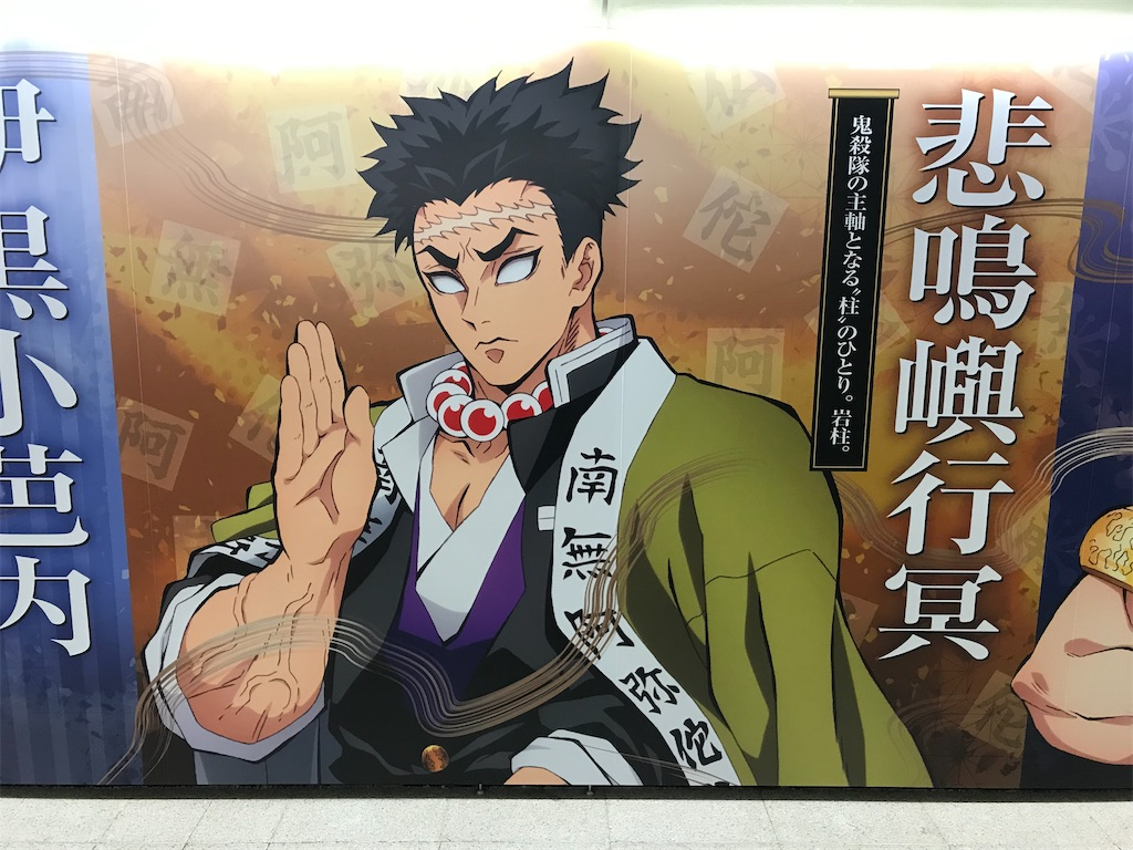 f:id:kimetsu-yukichan:20211004180238j:image