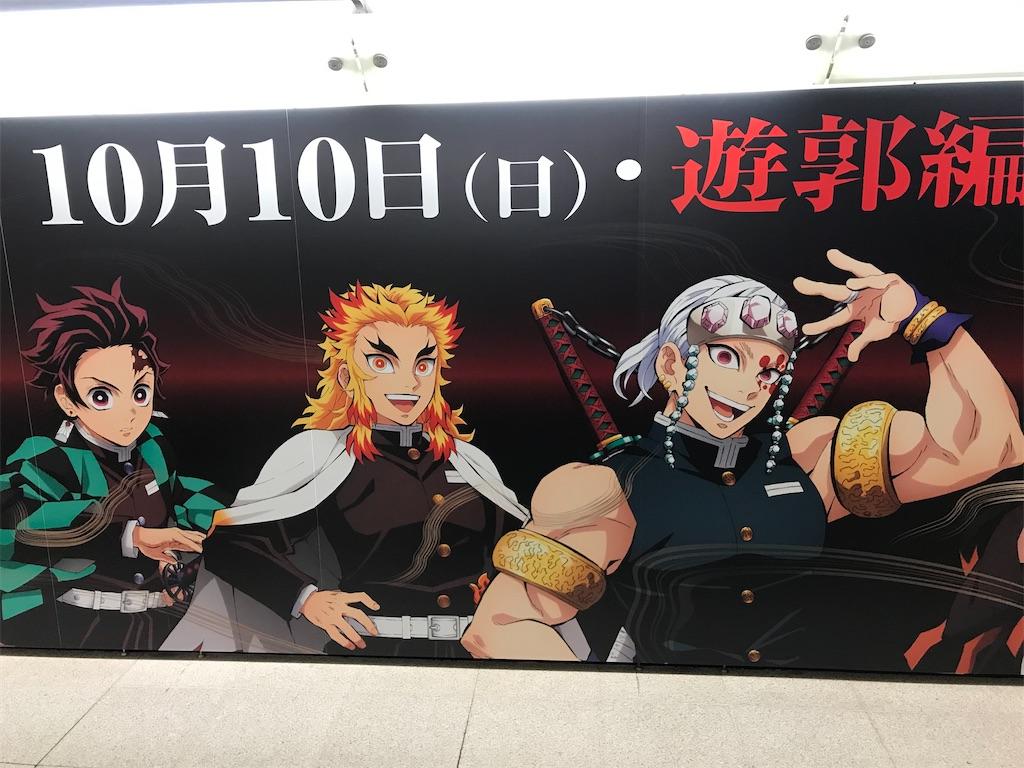 f:id:kimetsu-yukichan:20211004180243j:image