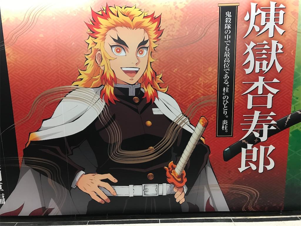f:id:kimetsu-yukichan:20211004180423j:image