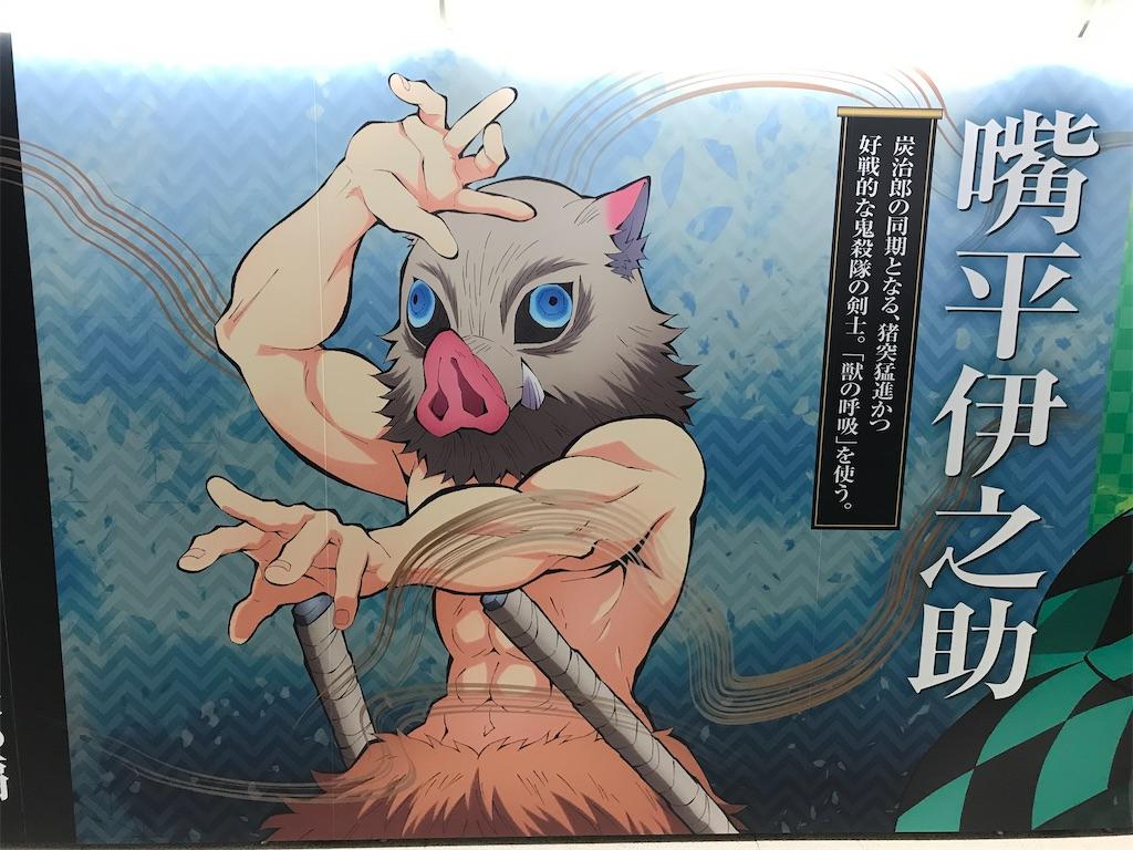 f:id:kimetsu-yukichan:20211004180503j:image