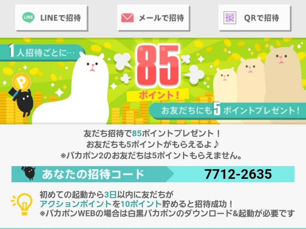 f:id:kimi-chihi0805:20180704235544j:plain
