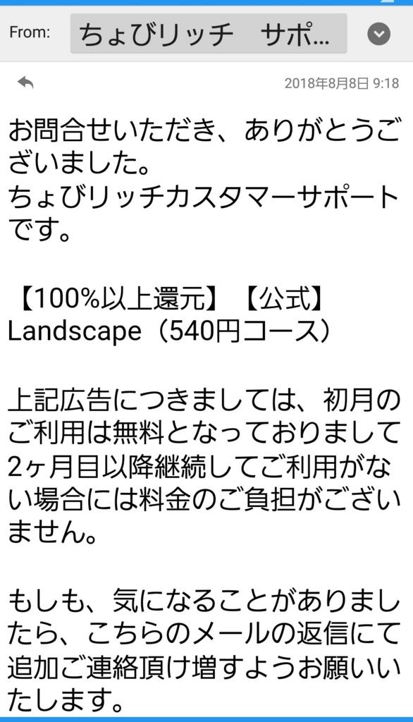 f:id:kimi-chihi0805:20180828040759j:plain