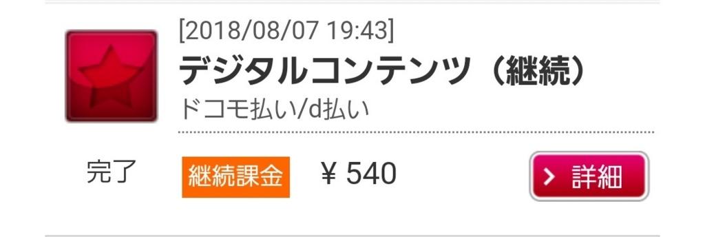 f:id:kimi-chihi0805:20180828041021j:plain