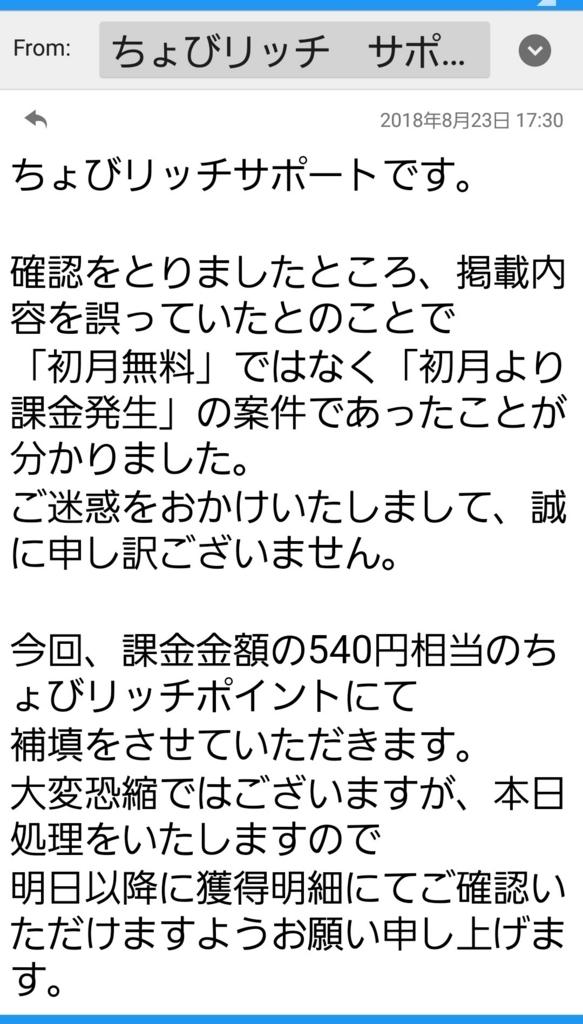 f:id:kimi-chihi0805:20180828042739j:plain