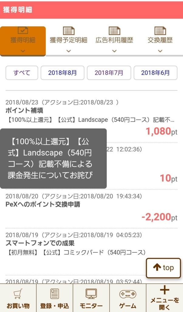 f:id:kimi-chihi0805:20180828042851j:plain