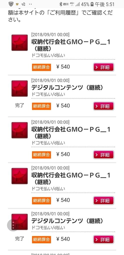 f:id:kimi-chihi0805:20181020000159j:plain