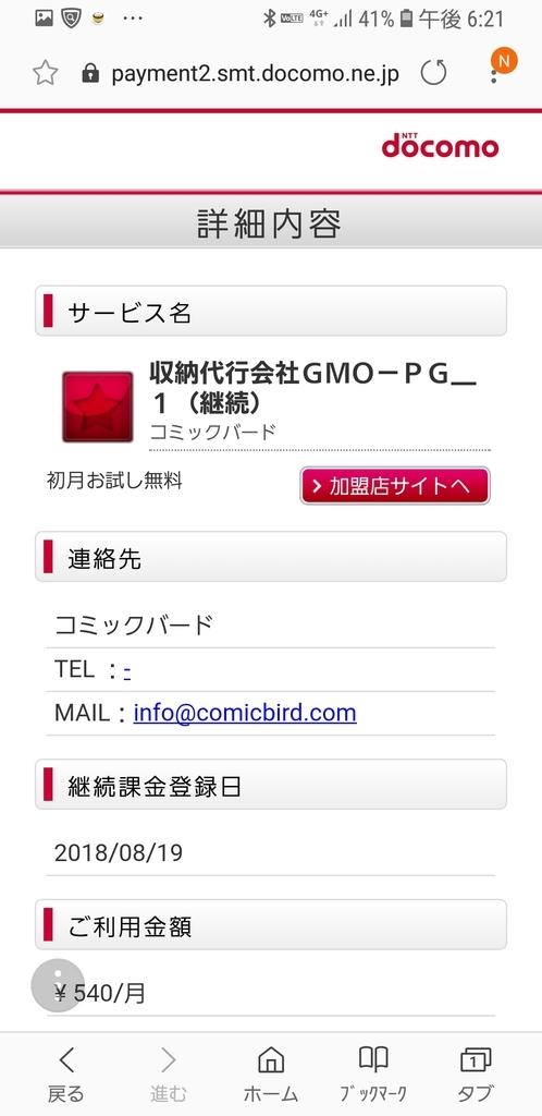 f:id:kimi-chihi0805:20181020000446j:plain