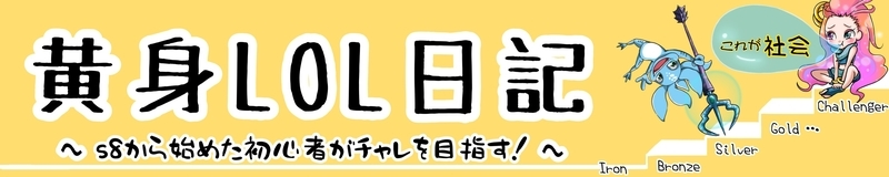 黄身LOL日記